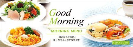 ロイホの朝食メニュー