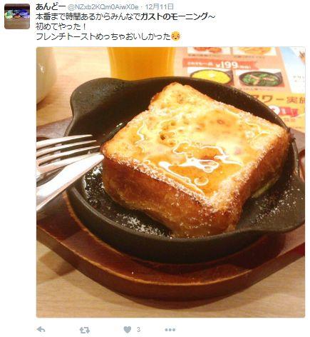 ガストのフレンチトースト