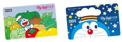 ココスのポイントカード