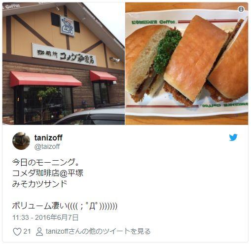 コメダ珈琲店 メニュー