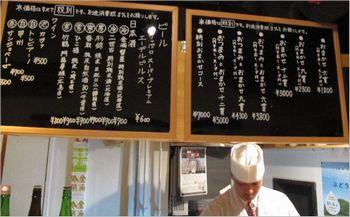 札幌 寿司