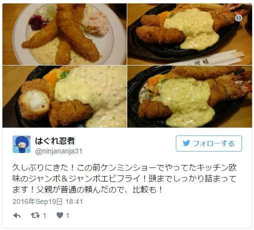 キッチン欧味 ケンミンショー