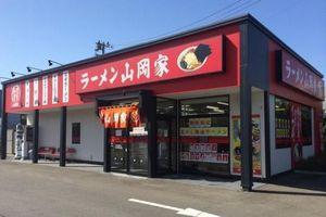山岡家 店舗
